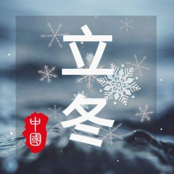 立冬简约风二十四节气科普微信公众号封面小图