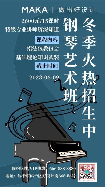 灰蓝色钢琴艺术班钢琴课程招生培训宣传海报