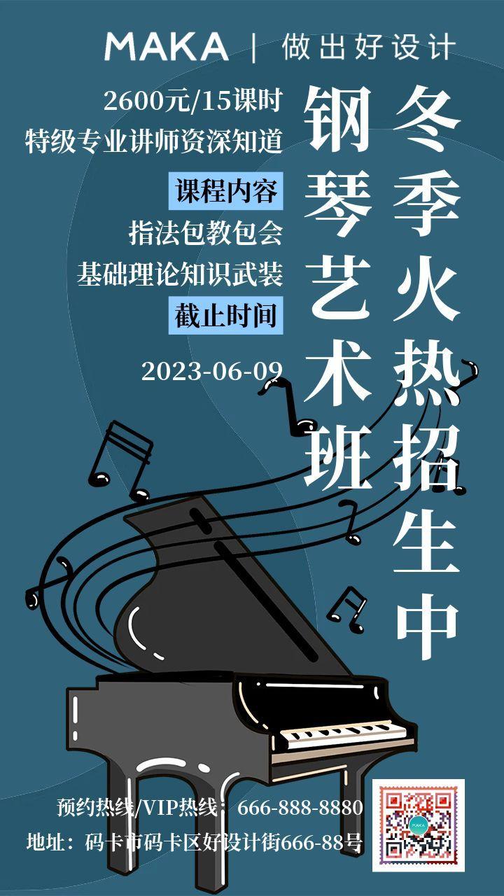 灰蓝色钢琴艺术班招生培训宣传海报