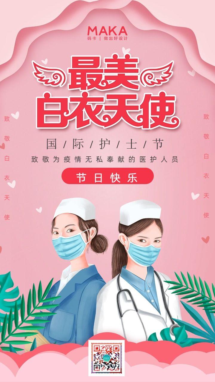 粉色卡通国际护士节节日祝福手机海报