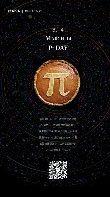 黑色简约中国文化节日之圆周率日宣传海报