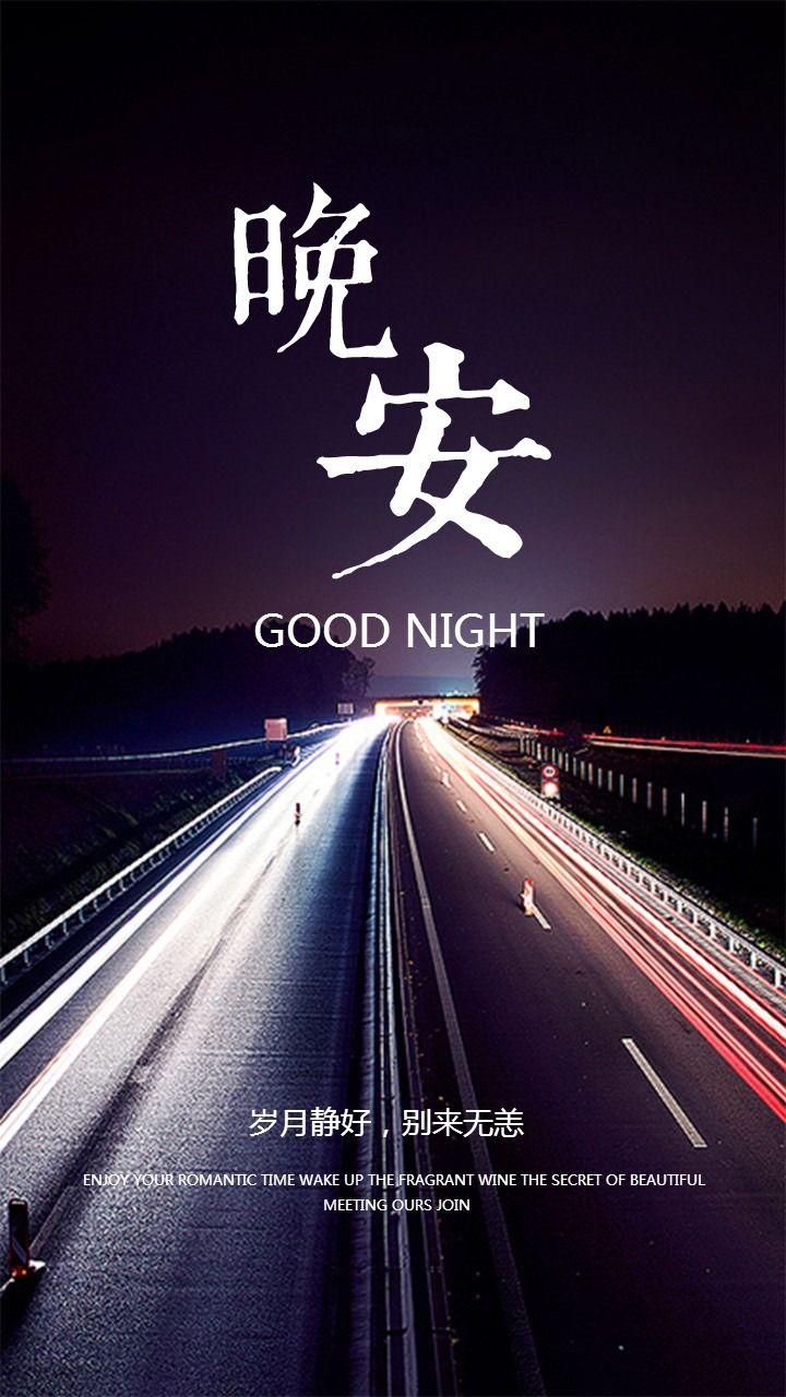 早晚安祝福晚安心情语录