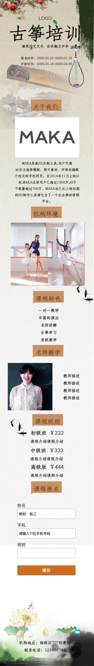 中国风古风文艺教育培训古筝艺术培训招生介绍推广单页