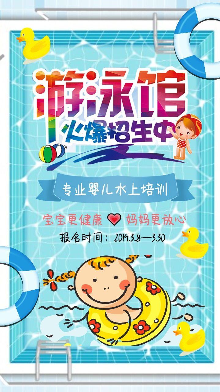 夏日婴儿游泳馆招生培训宣传海报