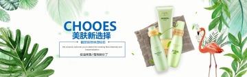 白色简约化妆品淘宝天猫网店电商banner