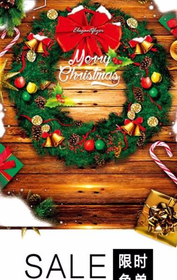 圣诞节免单活动促销单页