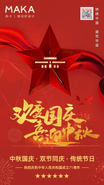 红色建国71周年国庆中秋双节同庆海报
