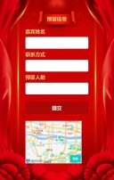 大红年会活动跨年晚会答谢会春节团年邀请函