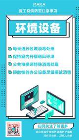 青色插画风企业/事业单位返工复工注意事项宣传通知海报
