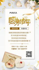 白色素雅大气风感恩节商家促销会员储值活动手机海报