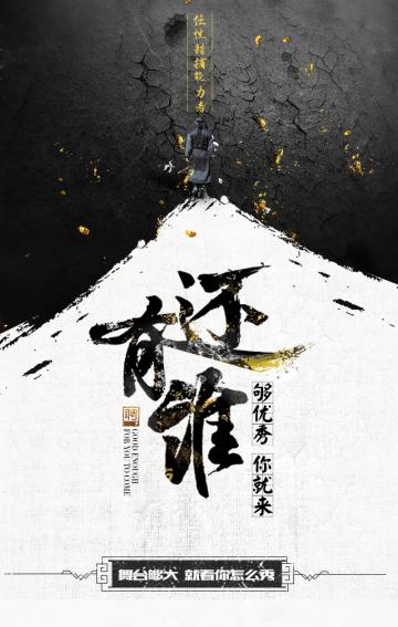 招聘/招人/中国风/古典/公司招聘