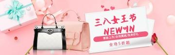 女王节唯美女包淘宝天猫网店电商banner
