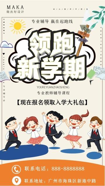 卡通手绘开学季补课班或幼儿园招生宣传手机海报