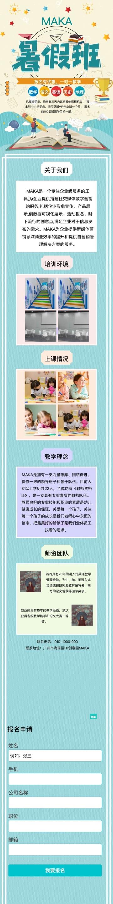 蓝色暑假班招生培训补习宣传推广单页
