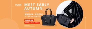 橙色简约风格的秋季包包上新促销店铺banner