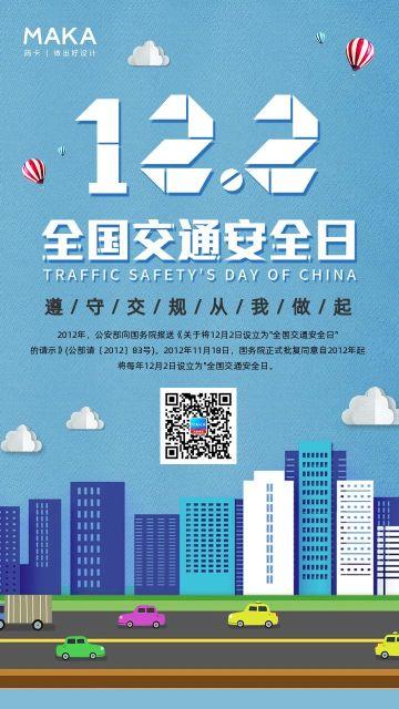 蓝色简约风格全国交通安全日公益宣传海报