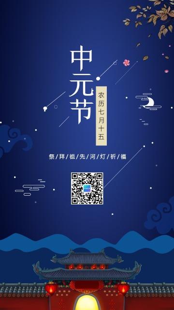 蓝色清新典雅中元节传统节日企业宣传手机海报