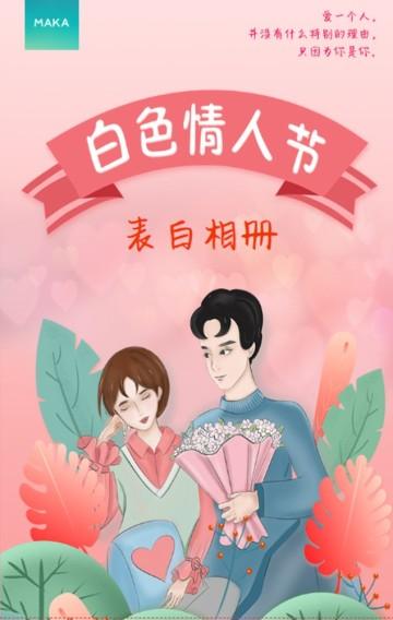唯美浪漫设计风格粉色白色情人节表白相册情侣相册宣传通用H5模版