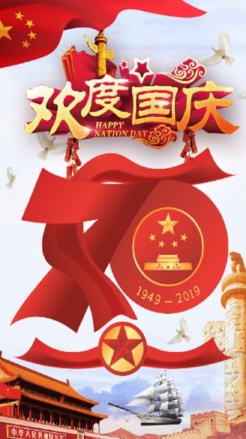 国庆节红色中国风宣传视频