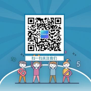 卡通风英语培训机构微信公众号底图二维码设计