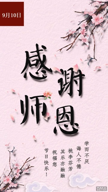 教师节祝福海报