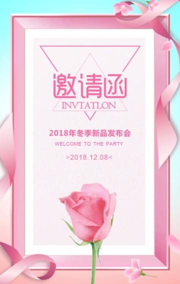 粉色清新新品发布会邀请函/时尚小清新会议邀请函