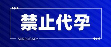 蓝色简约禁止代孕公众号封面首图