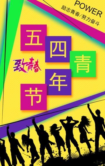 致青春企业/学校五四青年节活动