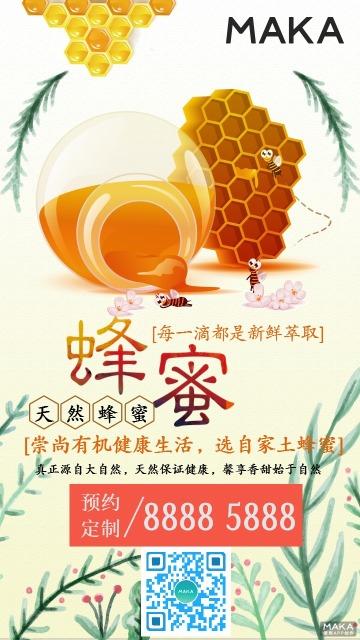 土家蜂蜜 有机健康选择主题宣传海报