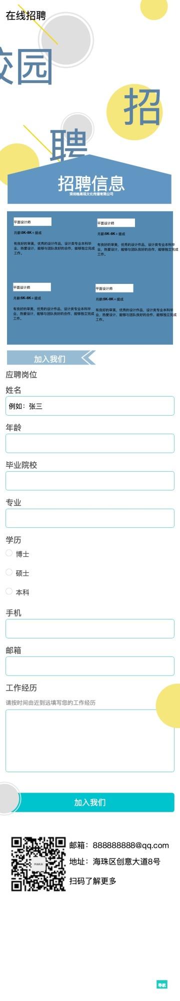 简约扁平校园招聘单页