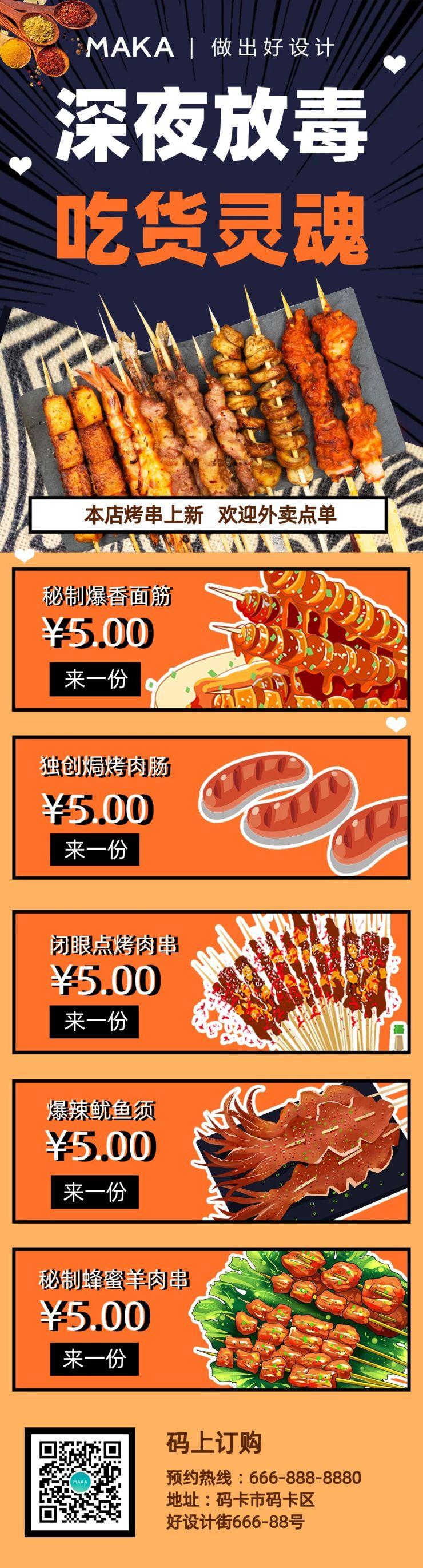 橙色简约风餐厅美食宣传长图