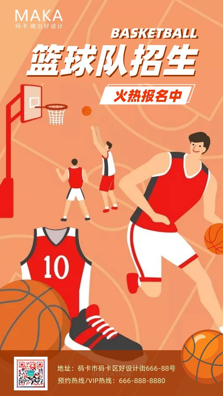 红色扁平兴趣培训篮球招生手机海报