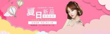 夏上新简约大气互联网各行业促销特卖电商banner