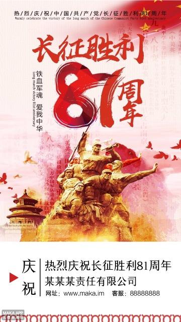 红色中国风党政宣传手机海报