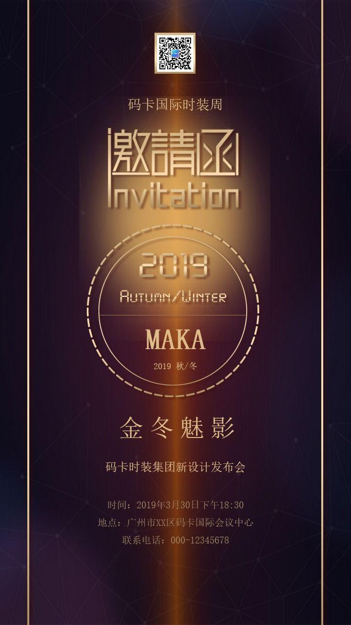 时装服装新品发布会邀请函,请柬。金冬魅影主题秀。紫金色系,时尚炫酷设计,高端,豪华气派。