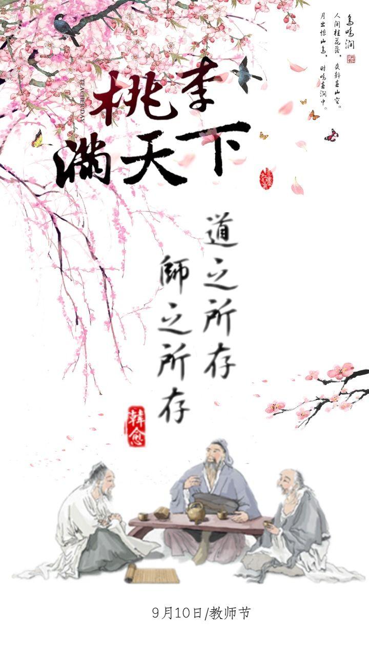 9.10教师节古风中国风宣传促销海报