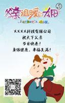父亲节节日祝福贺卡公司企业个人节日祝福