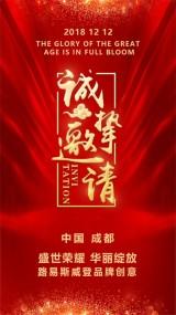 大红传统中国风活动年会周年庆邀请函请柬