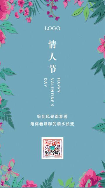简约214情人节520七夕情人节缘分浪漫朋友恋人爱情表白贺卡促销海报