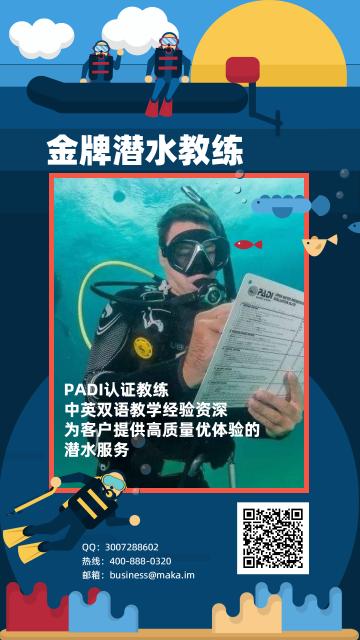 海洋风格金牌潜水教练社交名片