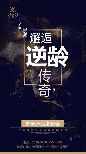 黑金高贵尊贵典雅医美新品发布活动宣传产品推广促销活动企业文化高端海报
