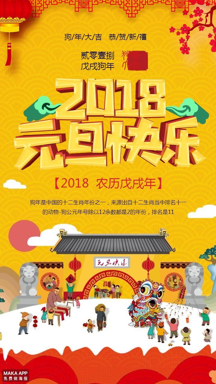 2018元旦快乐喜庆新年狗年贺岁海报