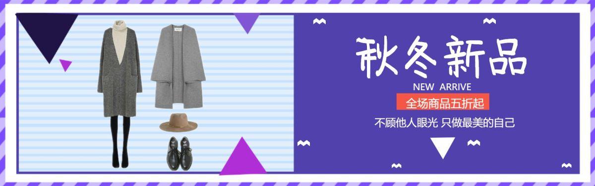 清新时尚秋冬新品上新电商banner