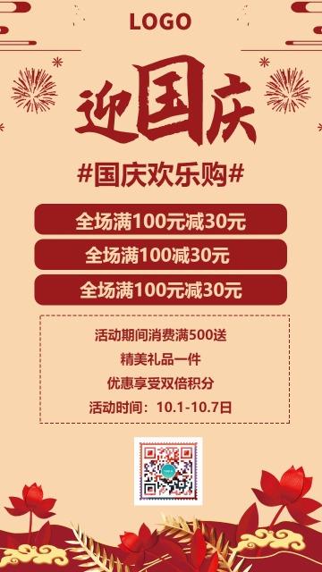 国庆节中国风电商产品促销宣传海报