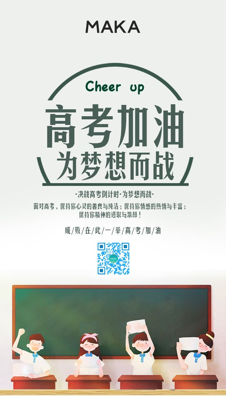 白色简约高考考试手机海报