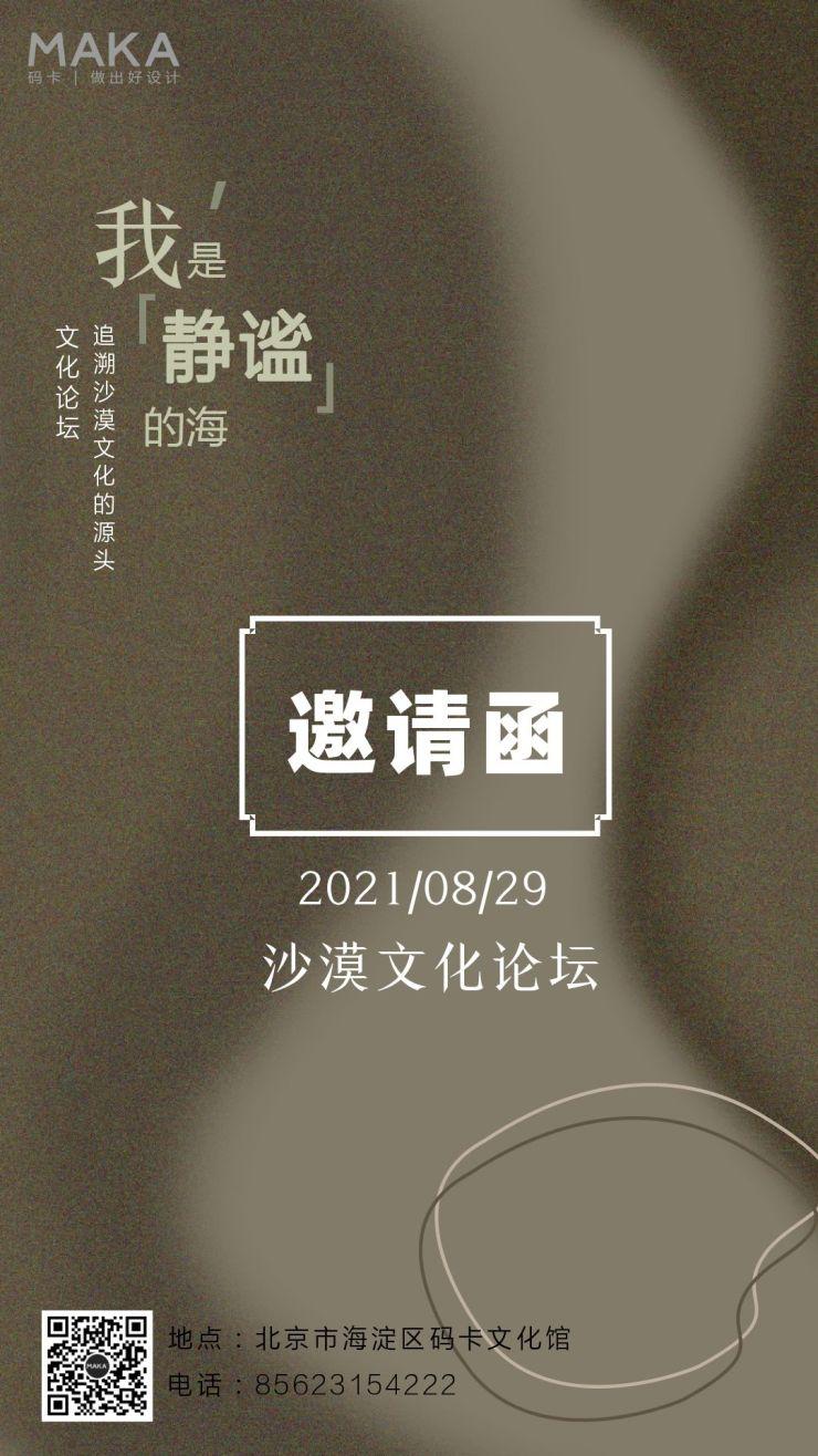 文艺儒雅文化论坛邀请函