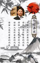 中国风意境H5邀请函
