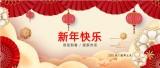 鼠年元旦除夕夜元宵节新年春节快乐祝福贺卡企业宣传节日宣传促销微信公众号首图