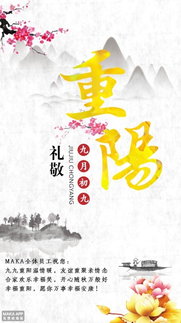 黄色文艺重阳节节日祝福手机海报