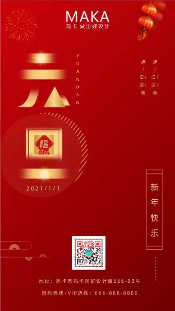 红色简约大气元旦祝福宣传海报